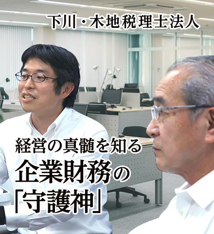 下川・木地税理士法人