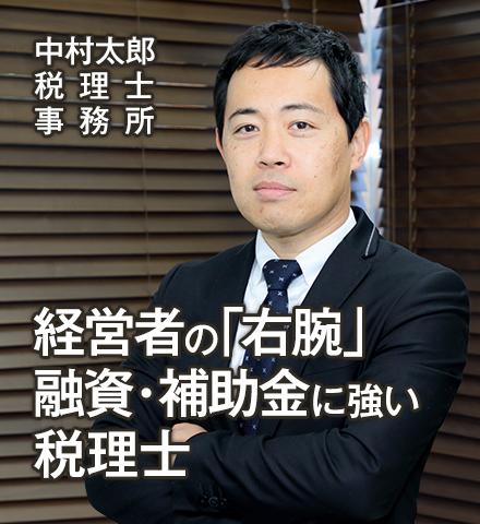 中村太郎税理士事務所